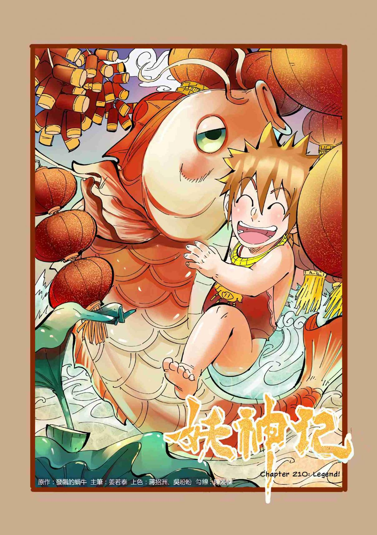 Tales of Demons and Gods Ch. 210 Legend!