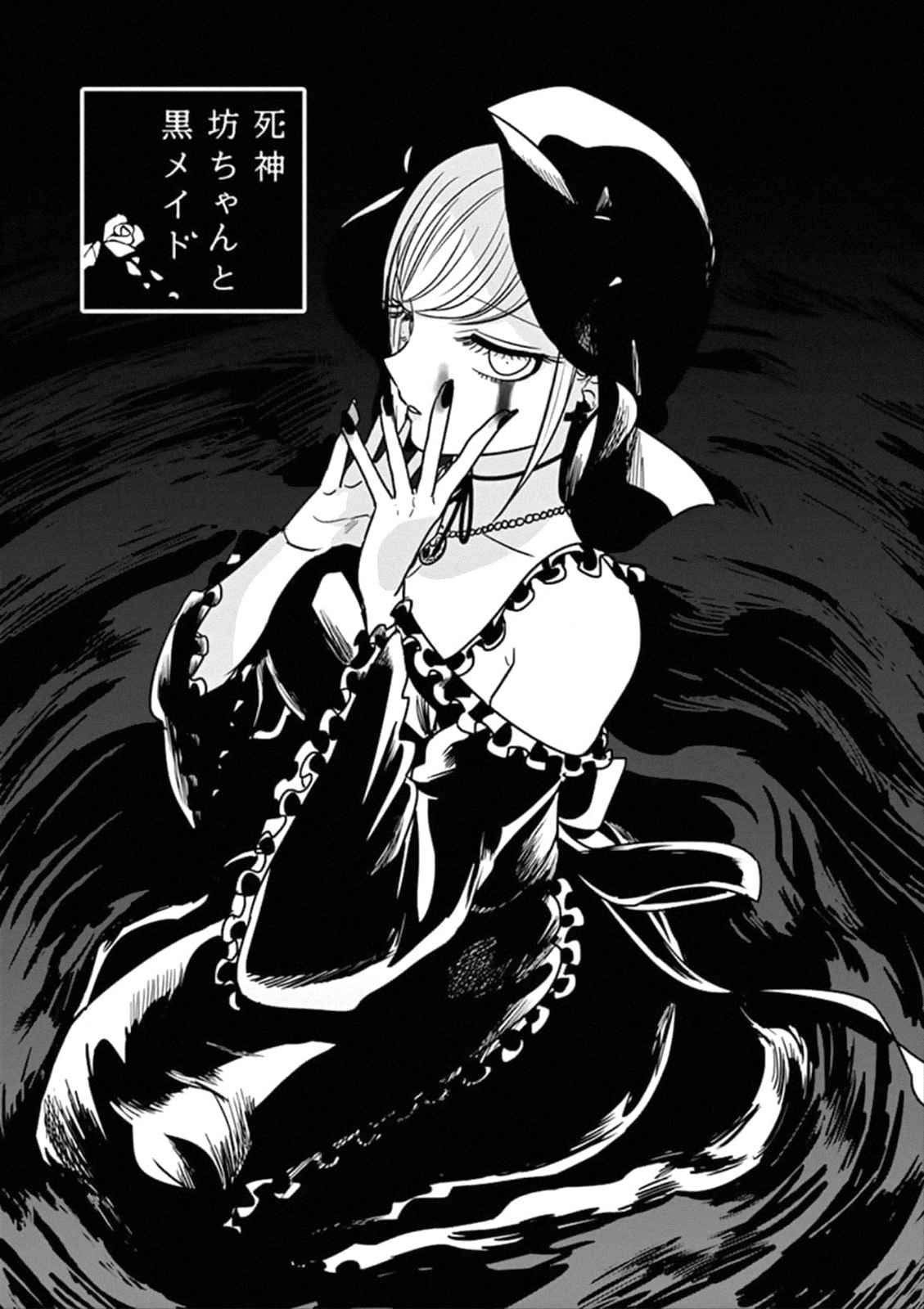 The Duke of Death and His Black Maid Ch. 69 Little Red Riding Hood
